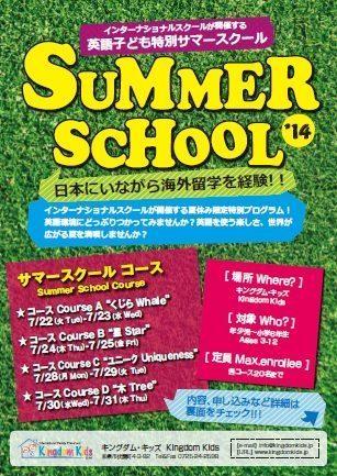 summer20school20201420front-3069372-8779748-9732463