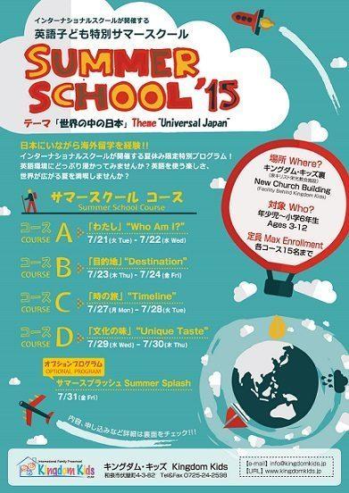 summerschool_15-20web-2217438-9287658-8085823