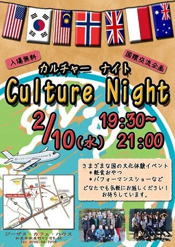 jch2020160220culture20night-4991395-2248018-4562178