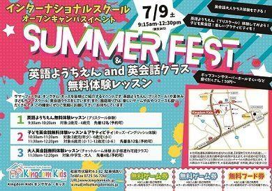 2016_summer_fest_front-web-1093538-4027506-5804793