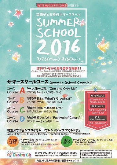 2016_summer_school_front-web-2353987-5431821-6451811