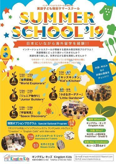 201920summer20school20web-7323457-4893554-1774511