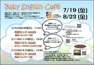 baby20english20cafe_6102028400dots29-9651167-7695142-2993951