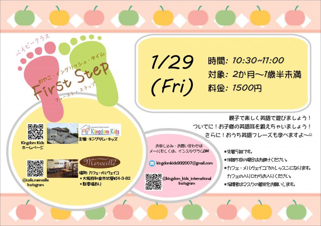 first-step-baby-class_jan-2538315