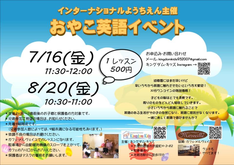 おやこ英語イベント English Event