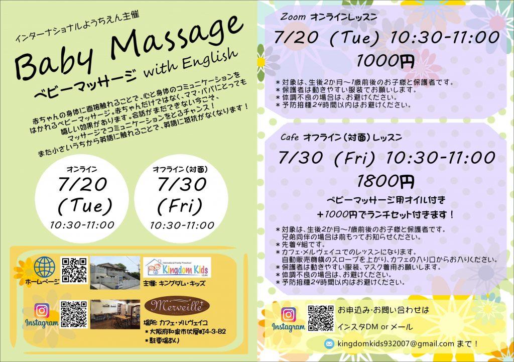 Baby Massage ベビーマッサージ