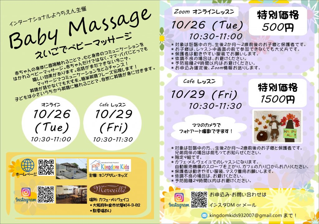 英語ベビマ Baby Massage
